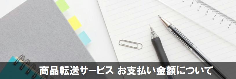 tensou_oshiharaikingaku