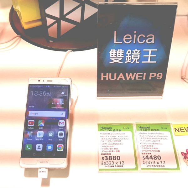 smartphone_huaweip9