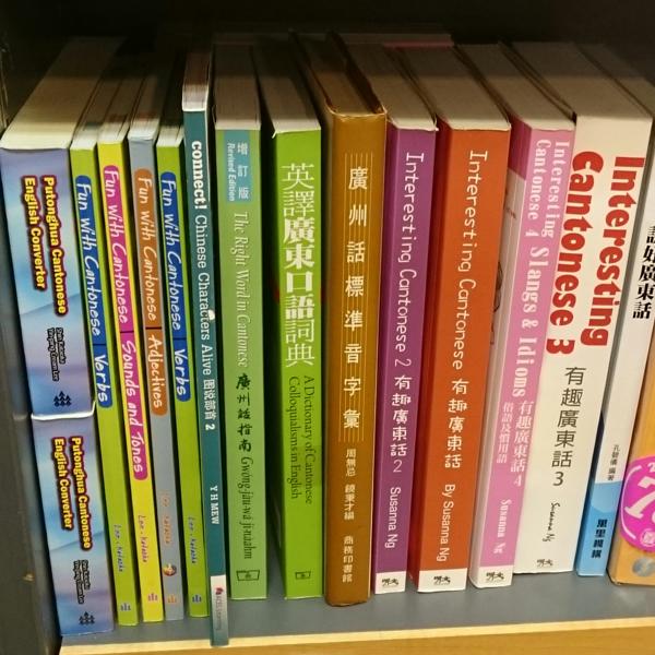 book_cantonese2