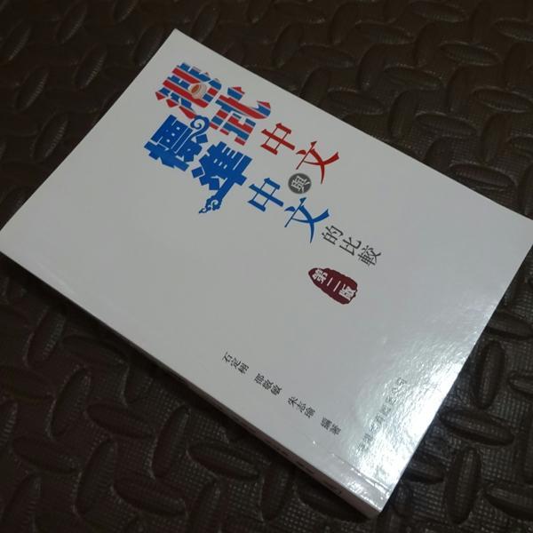 book_cantonese3