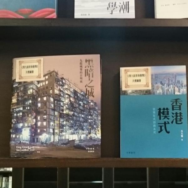 book_hongkong2