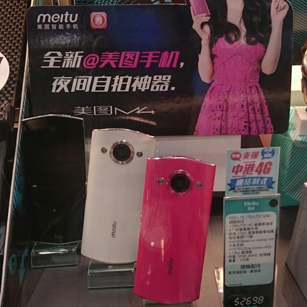 smartphone_meitu