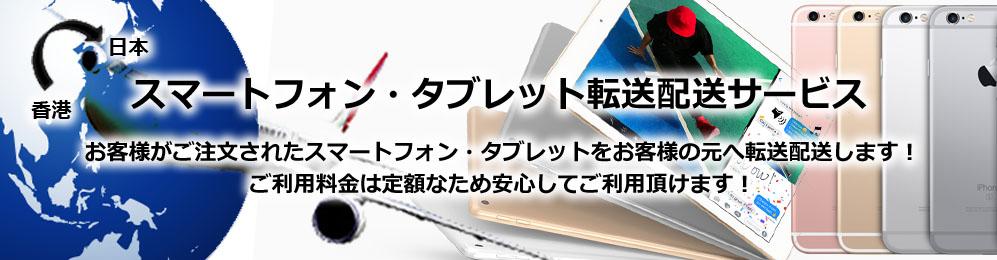 スマートフォン・タブレット商品転送サービス