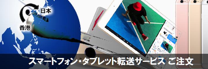 スマートフォン・タブレット転送サービス